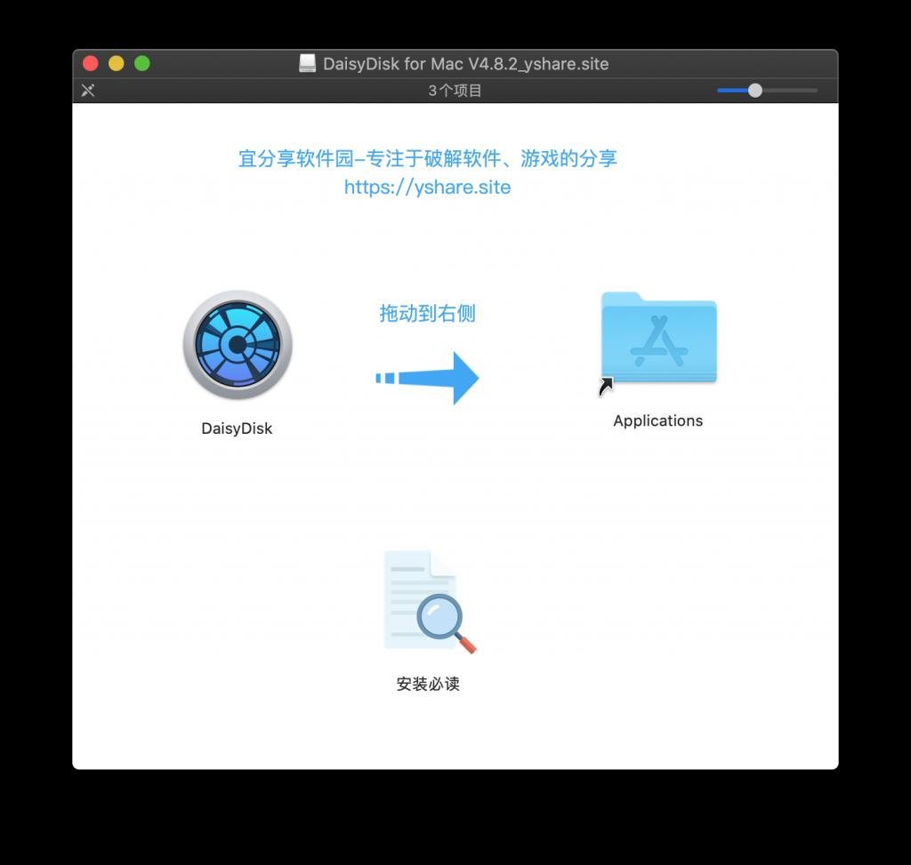 DaisyDisk for Mac V4.8.2 中文破解版 (可视化磁盘清理工具)