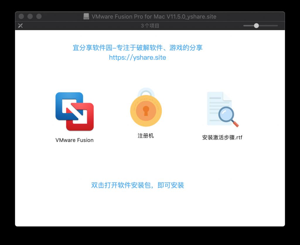 VMware Fusion Pro for Mac V11.5.0 中文破解版