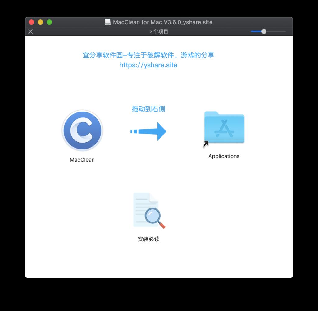 MacClean for Mac V3.6.0 破解版 (清爽的系统清理工具)