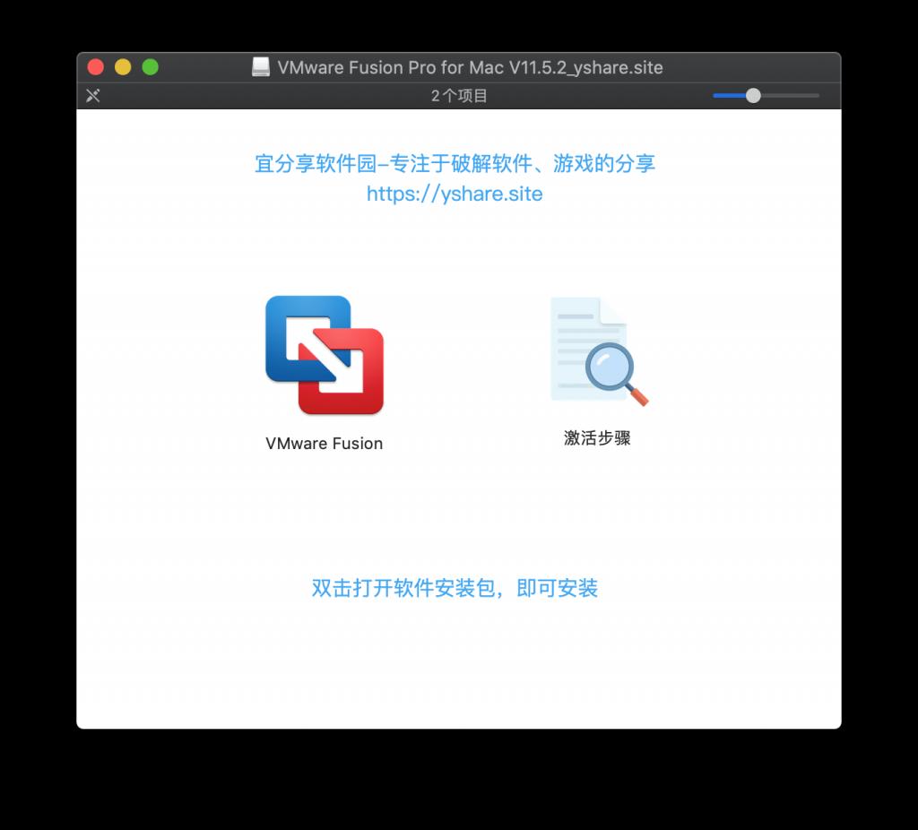VMware Fusion Pro for Mac V11.5.2 中文破解版