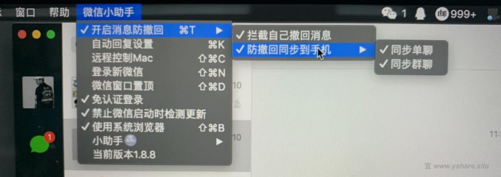 Mac最强微信插件,支持无限多开、防撤回、暗黑模式、免认证登录等功能