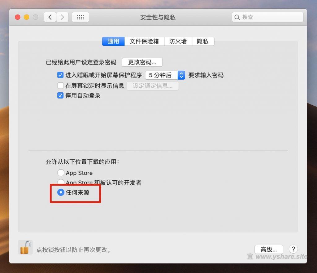Mac OS 10.14及以下xxx已损坏,打不开,您应该将它移到废纸篓以及来自身份不明的开发者的解决方法